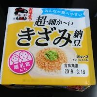 超・細か〜いきざみ納豆