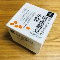 らでぃっしゅぼーやの国産納豆小粒