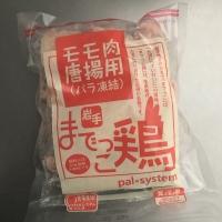 までっこ鶏モモ肉唐揚用(バラ冷凍)