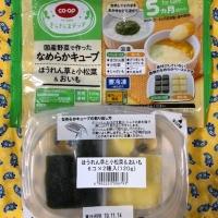 国産野菜で作ったなめらかキューブ ほうれん草と小松菜&おいも