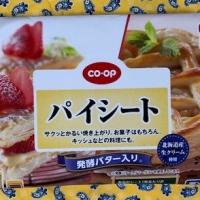 パイシート(発酵バター入り)