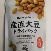 産直大豆ドライパック(パウチ)