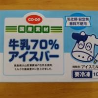 牛乳70%アイスバー