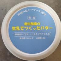 新生酪農の生乳でつくったバター