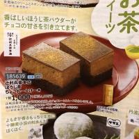 辻利兵衛本店 ほうじ茶チョコレートケーキ