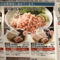 まぐろネギトロ丼用(タレ付き)徳用