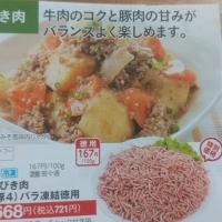 豚ひき肉バラ凍結