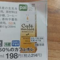 生乳50%のカフェオレ