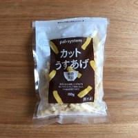 カットうすあげ(産直大豆)