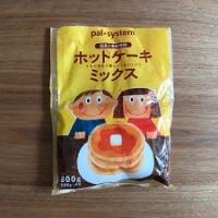 国産粉ホットケーキミックス