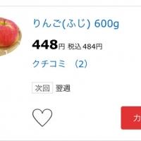 りんご(ふじ)600g