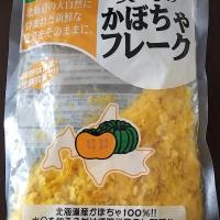 かぼちゃフレーク