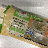 国産野菜と豆乳で作った角切り野菜入りホワイトソース