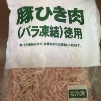 豚ひき肉 バラ凍結 徳用
