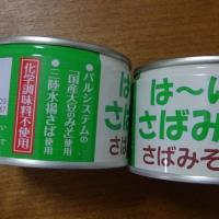 さばみそ缶