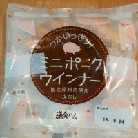 鎌倉ハム つかいっきりミニポークウインナー(皮なし)