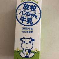 放牧パスちゃん牛乳