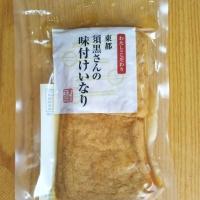 東都須黒さんの味付けいなり
