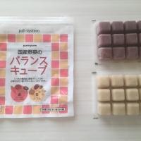 国産野菜のバランスキューブ(赤・白)