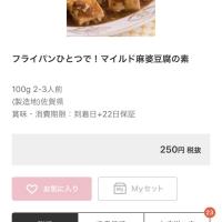 マイルド麻婆豆腐の素