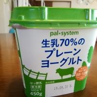 生乳70%のプレーンヨーグルト