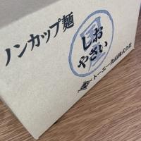 ノンカップ麺・しおやさいラーメン