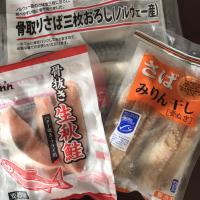 骨抜き冷凍魚