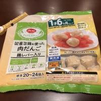 国産若鶏を使った肉だんご(鶏レバー入り)
