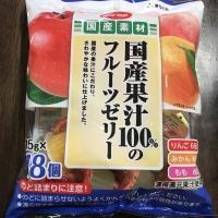 国産果汁100%のフル-ツゼリ-