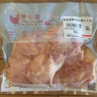 極立つ旨味徳島神山鶏モモ