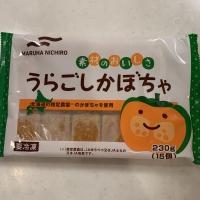 うらごしかぼちゃ