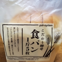 こだわり酵母食パン