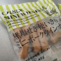 発色剤不使用】国産豚使い切りミニポークウインナー