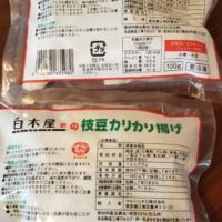 白木屋の枝豆カリカリ揚げ 100g