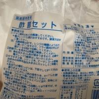 冷凍 酢豚セット