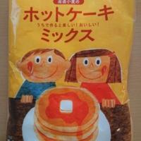 産直小麦のホットケーキミックス
