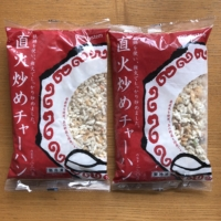 直火炒めチャーハン(産直米)