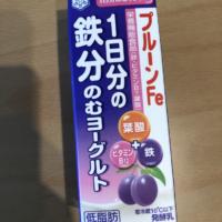 プルーンFe・1日分の鉄分飲むヨーグルト