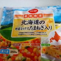 北海道の野菜ミックス玉ねぎ入り