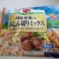 国産野菜のみじん切りミックス
