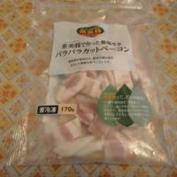 茶美豚(チャーミーポーク)で作った無塩せきパラパラカットベーコン