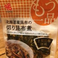 北海道産昆布の切り昆布煮