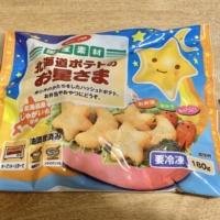 北海道ポテトのお星さま