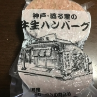 神戸・満る里の 牛生ハンバーグ