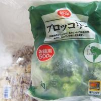 冷凍ブロッコリー