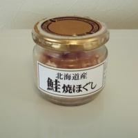【化学調味料不使用】しっとり鮭ほぐし(甘塩)