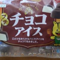 プチチョコアイス