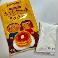 国産粉ホットケーキミックス 税込269円