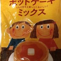 「ホットケーキミックス」