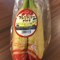 フレンドリーバナナ